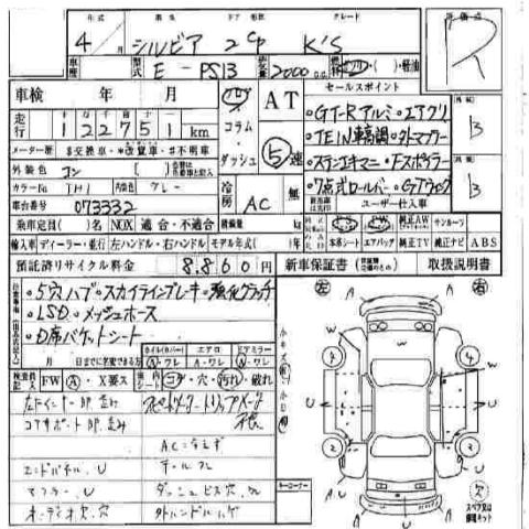 japanese car wiring diagram with Jdm Gt R Engine on C 130 Engine Diagram besides Jdm Gt R Engine additionally Rb25det Engine Wiring Diagram further Skinny Cartoon Characters also Fuse Box Drawings.