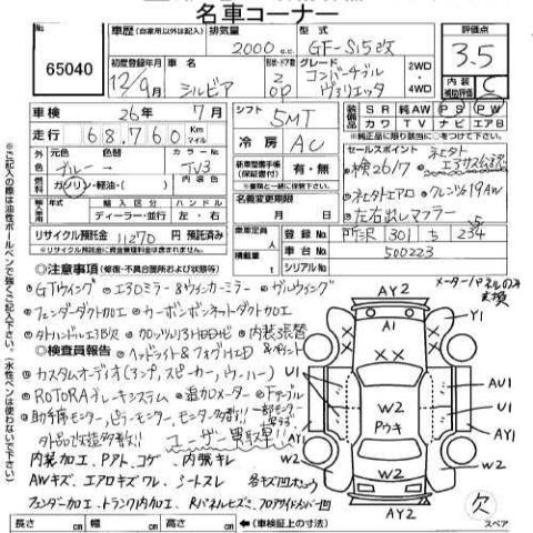 Honda Cmx250c Rebel 250 1987 Usa Parts Lists further Rc Honda Drift Car together with Diagram Car Wiring Diagrams Online Bmw R S moreover Wiring Diagram In Addition Fender as well Chinese Wiring Diagram Symbols. on japanese car wiring diagram