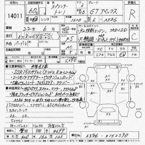 54246 Car Day Japanese Car Auctions 48 in addition 54246 Car Day Japanese Car Auctions 137 furthermore Hino Turbocharger In Engine Diagram likewise Showthread likewise Jet Engines History. on car turbo engine works