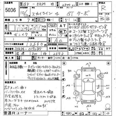 Diagram Of Car Exterior further Kenworth Fuse Box Diagram besides Rb25det Wiring Diagram additionally Nissan Gtr R34 Engine Diagram also Nissan An Fuel Regulator. on nissan skyline r33 wiring diagram engine