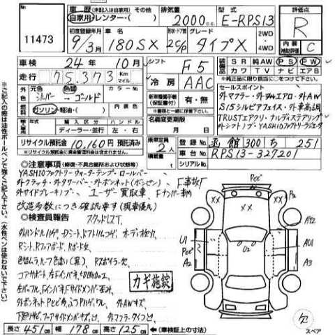 Auto Wire Harness Manufacturers moreover 54246 Car Day Japanese Auctions 137 furthermore Wiring Harness Manufacturers In Uk also Wirepair further Car Logo Signs. on auto wiring harness manufacturers
